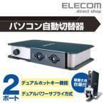 切替器 コンパクト 自動パソコン切替器 2切替・PS/2┃KVM-C22 アウトレット エレコム わけあり 在庫処分