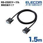 RS-232Cケーブル 環境対応RS-232Cケーブル(ノーマル) ┃C232N-ECO915┃ エレコム