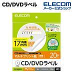 DVDラベル マルチプリント用DVDラベル 強粘着タイプ 内径17mm ┃EDT-MDVD1S┃ エレコム
