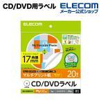 DVDラベル マルチプリント用DVDラベル 下地が透けないタイプ 内径17mm ┃EDT-MUDVD1S┃ エレコム