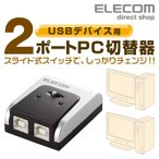 切替器 USB2.0対応切替器 1台のUSBプリンタやストレージ機器を2台のPCで切替┃U2SW-T2┃ エレコム