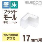 ケーブルカバー フラットモール デズミ ホワイト 幅17mm┃LD-GAFD1/WH┃ エレコム