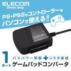 ゲームパッドコンバータ PS / PS2のゲームパッドをUSBでPCに接続 ブラック 1ポート┃JC-PS101UBK エレコム