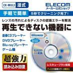 マルチレンズクリーナー CD/DVD/ゲーム機対応 湿式タイプ┃CK-MUL3 アウトレット エレコム わけあり 在庫処分