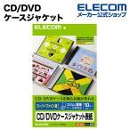 DVDケース ジャケット スーパーファイン CD/DVDケースジャケット表紙 10枚入 ┃EDT-SCDI┃ エレコム