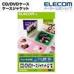 CDケース ジャケット フォト光沢 CD/DVDケースジャケット2つ折表紙 10枚入 ┃EDT-KCDIW┃ エレコム