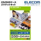 CDケース ジャケット フォト光沢 CD/DVDケースジャケットキット(表紙+裏表紙) 10枚入 ┃EDT-KCDJK┃ エレコム