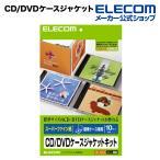 DVDケース ジャケット スーパーファイン CD/DVDケースジャケットキット(表紙+裏表紙) 10枚入 ┃EDT-SCDJK┃ エレコム