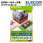 DVDケース ジャケット フォト光沢 DVDラベル・ジャケットカードセット 10枚入 ┃EDT-KDVDM1┃ エレコム