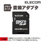 USBメモリ メモリ変換アダプタ(microSD → SD)┃MF-ADSD002┃ エレコム