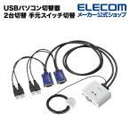 切替器 USBパソコン切替器(PC2台切替)スピーカの共用も可能! ┃KVM-KUSN┃ エレコム