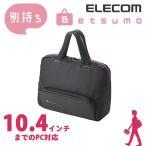 カジュアルバッグ <Betsumo> ブラック 10.4インチ以下PC対応┃BM-CA23BK アウトレット エレコムわけあり