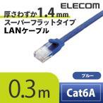 LANケーブル CAT6A準拠 超高性能スーパーフラット LANケーブル ブルーメタリック 0.3m ┃LD-GFA/BM03┃ エレコム