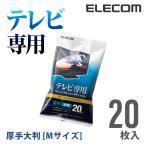 エレコム ウェットティッシュ Mサイズ 20枚入 AVD-TVWC20MN