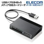 カードリーダー USBハブ付き 48+5メディア対応 カードリーダ ブラック┃MR-C24BK┃ エレコム