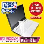キーボードカバー ピタッとシートSUPER 大型ノートPC用(15.4W〜16.4W)┃PKU-FREE4 エレコム