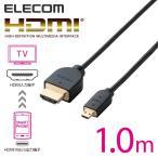 スマートフォン HDMI イーサネット対応 HIGH SPEED HDMI-Microケーブル (タイプA-タイプD) ブラック 1.0m┃MPA-HD10BK┃ アウトレット エレコム