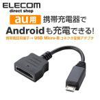 ショッピングスマートフォン スマートフォン充電変換 スマートフォン用 Micro-USB変換アダプタ (au用)┃MPA-AUMBS アウトレット エレコム