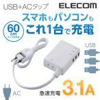 モバイルUSBタップ 電源タップ+AC充電器一体型 コード付タイプ [2ピン/1個口][USB/3ポート][3.1A] ホワイト 60cm┃MOT-U06-2134WH エレコム