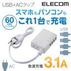 モバイルUSBタップ 電源タップ+AC充電器一体型 コード付タイプ [2ピン/1個口][USB/4ポート][3.1A] ホワイト 60cm┃MOT-U06-2144WH エレコム