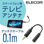 エレコム スマートフォン用 アンテナケーブル 0.1m ブラック MPA-35AT01BK