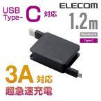 USB2.0ケーブル(A-C 巻取り) ブラック 1.2m┃MPA-ACRL12BK エレコム
