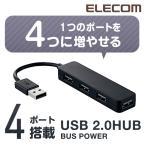 エレコム USB2.0ハブ(コンパクトタイプ) ブラック┃U2H-SN4NBBK