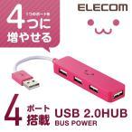 USB2.0ハブ(コンパクトタイプ) ピンク┃U2H-SN4NBF4PN エレコム