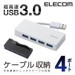 4ポート USBハブ USB3.0対応 ケーブル収納 コンパクトタイプ ホワイト┃U3H-K417BWH アウトレット エレコムわけあり