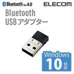 ショッピングbluetooth PC用 Bluetooth(ブルートゥース)/Ver4.0 小型 USBアダプター(Class1) ブラック┃LBT-UAN05C1 エレコム