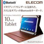 ショッピングエレコムダイレクト 8.5〜10.5インチタブレット用 イタリア製 高級 ソフトレザーケース 一体型 Bluetoothキーボード ブラック┃TK-RC30HBK アウトレット エレコムわけあり