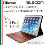 9.7インチ iPad Pro用 イタリア製 高級 ソフトレザーケース 一体型 Bluetoothキーボード ブラック ブラウン┃TK-RC30IBK エレコム