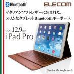 12.9インチ iPad Pro用 イタリア製 高級 ソフトレザーケース 一体型 Bluetoothキーボード ブラック ブラウン┃TK-RC50IBK エレコム