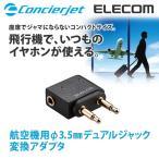 手持ちのイヤホンやヘッドホンを飛行機の中でも使用できる