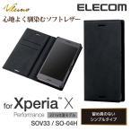 Xperia X Performance(SO-04H/SOV33)用 ソフトレザーケース/スライド ブラック┃PM-SOXPPLFSLBK アウトレット エレコムわけあり