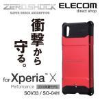 Xperia X Performance(SO-04H/SOV33)用 衝撃吸収 ZEROSHOCKケース レッド┃PM-SOXPZERORD エレコム