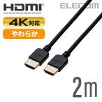 HIGH SPEED HDMIケーブル(やわらか) ブラック 2.0m┃CAC-HD14EY20BK エレコム