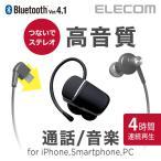 Bluetooth ワイヤレスステレオヘッドセット 高音質 片耳・両耳両用 通話対応 ブラック┃LBT-HPS05MPBK エレコム