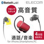 Bluetooth ワイヤレスステレオヘッドセット 高音質 片耳・両耳両用 通話対応 レッド┃LBT-HPS05MPRD エレコム