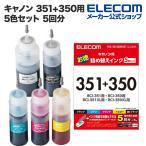 キヤノン BCI-351+350用 詰め替えインクセット/リセッター付属 5色キット(5回分)┃THC-351350RSET エレコム