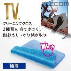 テレビ用 クリーニングクロス(2WAYタイプ) ブルー 約300mm×約300mm┃AVD-TVCC02 エレコム
