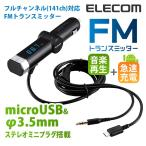 エレコム フルチャンネル対応FMトランスミッター φ3.5 micro ブラック LAT-FM3MB01BK