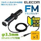 スマホ・DAP用 フルチャンネル対応 FMトランスミッター/φ3.5+USB ブラック┃LAT-FM3UB01BK エレコム