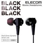 力強い高音質を再現 ステレオカナルタイプヘッドホン BLACK BLACK BLACK ブラック┃EHP-CB200ABK アウトレット エレコムわけあり