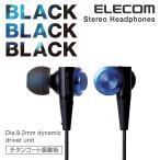力強い高音質を再現 ステレオカナルタイプヘッドホン BLACK BLACK BLACK ブルー┃EHP-CB200ABU アウトレット エレコムわけあり