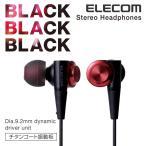 力強い高音質を再現 ステレオカナルタイプヘッドホン BLACK BLACK BLACK レッド┃EHP-CB200ARD アウトレット エレコムわけあり