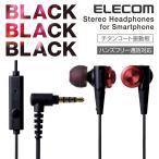 力強い高音質を再現 ステレオカナルタイプヘッドホンマイク BLACK BLACK BLACK レッド┃EHP-CB200MRD アウトレット エレコムわけあり