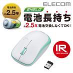省電力 無線 ワイヤレス IRマウス(3ボタン) グリーン Mサイズ┃M-IR07DRGN エレコム