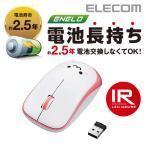 省電力 無線 ワイヤレス IRマウス(3ボタン) ピンク Mサイズ┃M-IR07DRPN エレコム