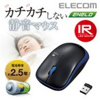 静音ボタン 省電力 無線 ワイヤレス IRマウス(3ボタン) ブルー Mサイズ┃M-IR07DRSBU エレコム